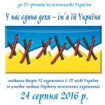 Плакат Проекта
