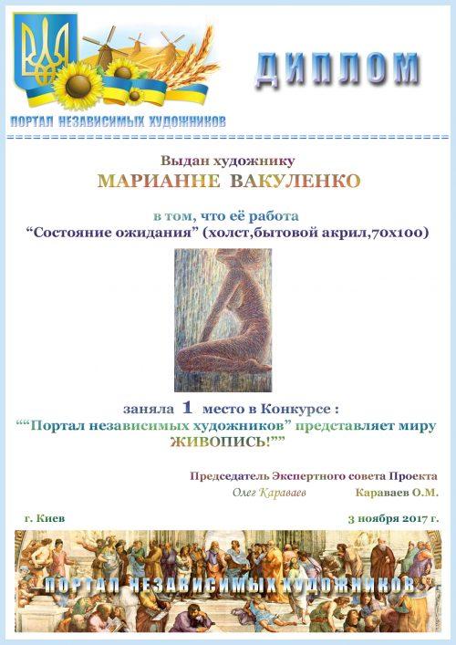 Фотография-Диплом за 1 место в Конкурсе Живописи-Марианна Вакуленко