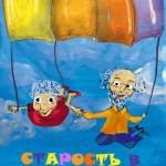 Иллюстрации-Марго Пугаченко