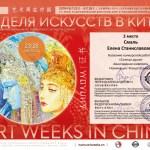 Диплом Китай