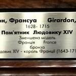 Памятник Людовику 14.