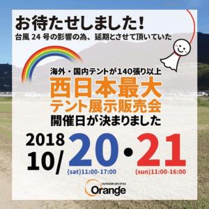 2018年10月20-21日 テント展示販売会 – 和歌山県 かつらぎ公園河川グラウンドサッカー場