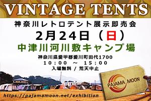 神奈川県 レトロテント展示即売会 2019 02 24