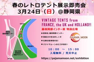 2019春のレトロテント展示即売会 @ 静岡県