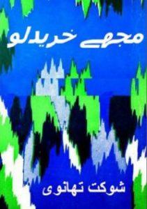Mujhe Khareed Lo By Shaukat Thanvi