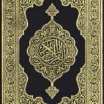Quran-e-Majeed 15 Lines PDF