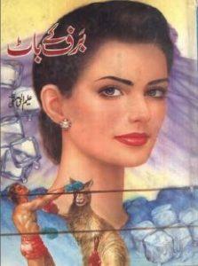 Baraf Ke Baat Novel By Aleem Ul Haq Haqi 1