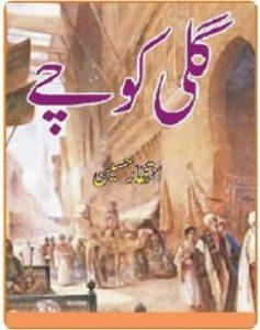 Gali Koochay Afsane By Intizar Hussain 1