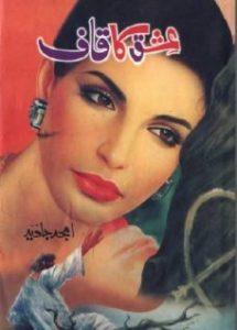Ishq Ka Qaaf Novel By Amjad Javed