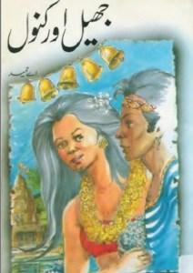 Jheel Aur Kanwal Novel By A Hameed 1