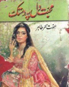 Mohabbat Dil Pe Dastak Complete Novel By Iffat Sehar Tahir
