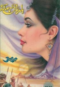 Baldran Ki Malika Novel By Ibne Safi