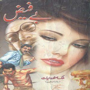 Bay Faiz Novel By Malik Safdar Hayat