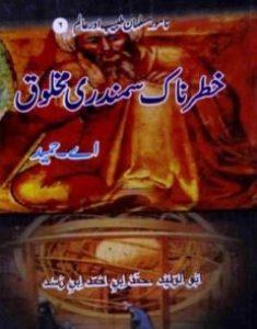 Khatarnak Samundari Makhlooq By A Hameed