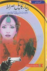 Pyar Ka Pul Sirat Novel By Ahmed Yaar Khan