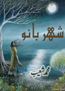 Shehar Bano Novel By Muhammad Shoaib
