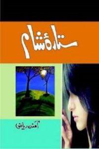 Sitara E Sham Novel By Amna Riaz