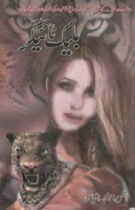 Black Tiger Urdu Novel By M Ilyas 1