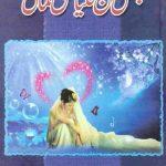 Jis Tan Lagya Ishq Kamal By Ushna Kausar Sardar