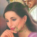 Shehar e Mohabbat Novel By Nighat Seema