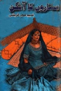 Sitaron Ka Aangan Novel By Naseem Sehar Qureshi