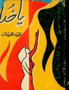 Ya Khuda Urdu Novel By QudratUllah Shahab