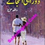 Do Rahi Anjanay Novel By Rafia Aziz