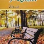 Zard Patton Ka Shajar Novel By Nayab Jilani