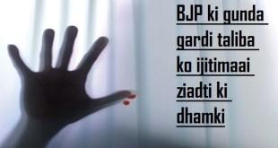 BJP ki gunda gardi taliba ko ijtemayi zayad-ti, qatal ki dhamki