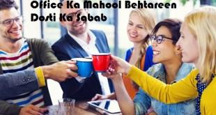 Office Ka Mahool Behtareen Dosti Ka Sabab