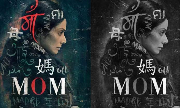 Mom-movie-poster