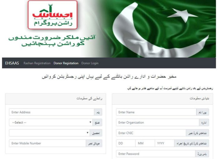 How to apply for PM Ehsaas Ration Portal