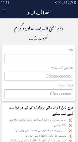 insaf imad portal online service registeration