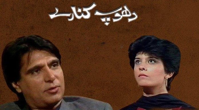 Classic Pakistani Drama
