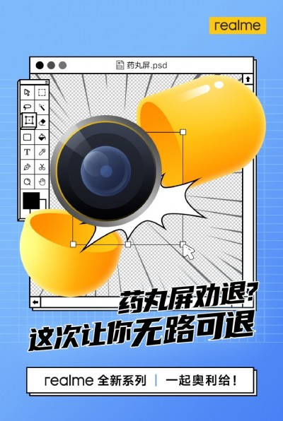 realme teaser of new 5g smartphone series on weibo