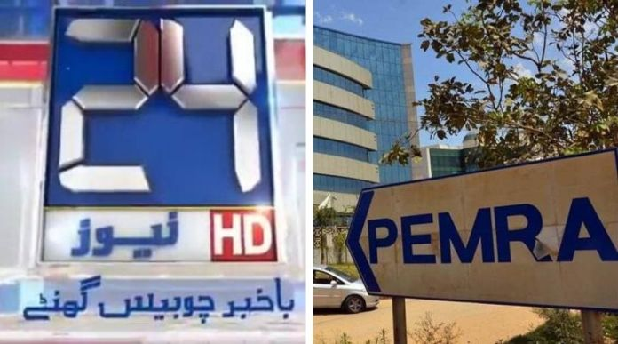 PEMRA Suspends 24 News HD Channel's Licence for airing 'Hateful' content