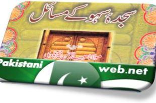 Sajda-e-Sahwa Ke Masail
