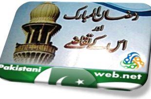 Ramazan ul Mubarak aur oske Taqaze