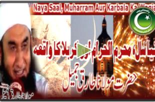 Karbala Ka Waqia