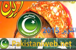 Kiran Digest October 2015