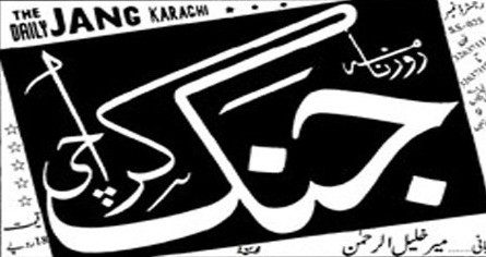 Jang Newspaper