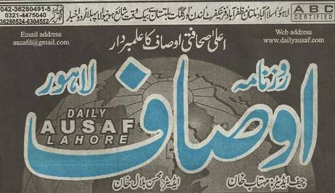 Daily Ausaf Newspaper Karachi Edition to Launch on 29th February