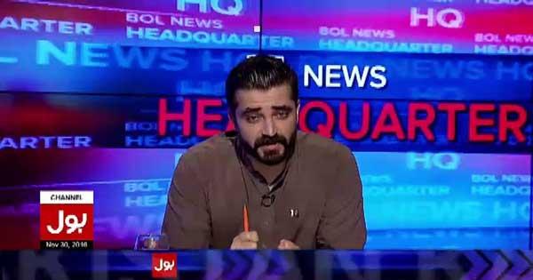 BOL News Headquarter