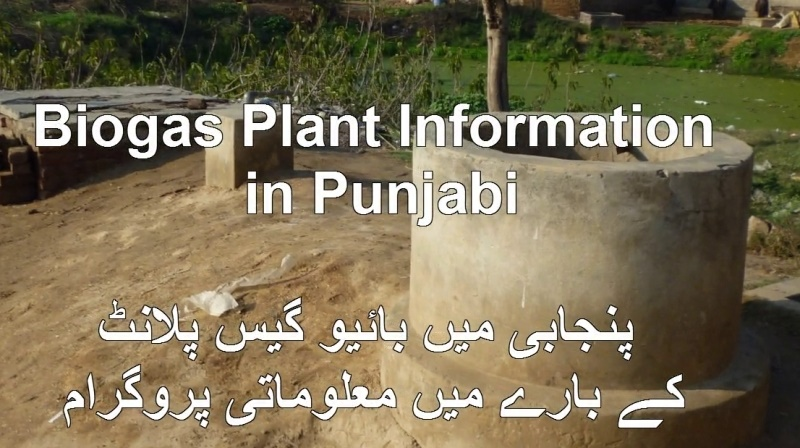 Domestic Fixed dome Biogas Plant Information Video (Punjabi)