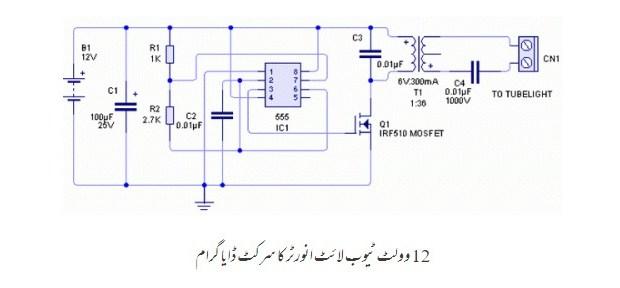 12 watt tube light inverter