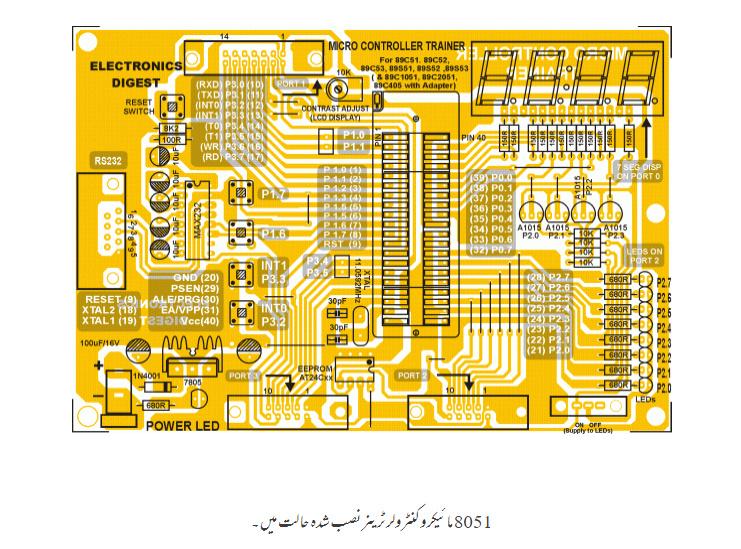 8051 microcontroller trainer nasab shuda halat me