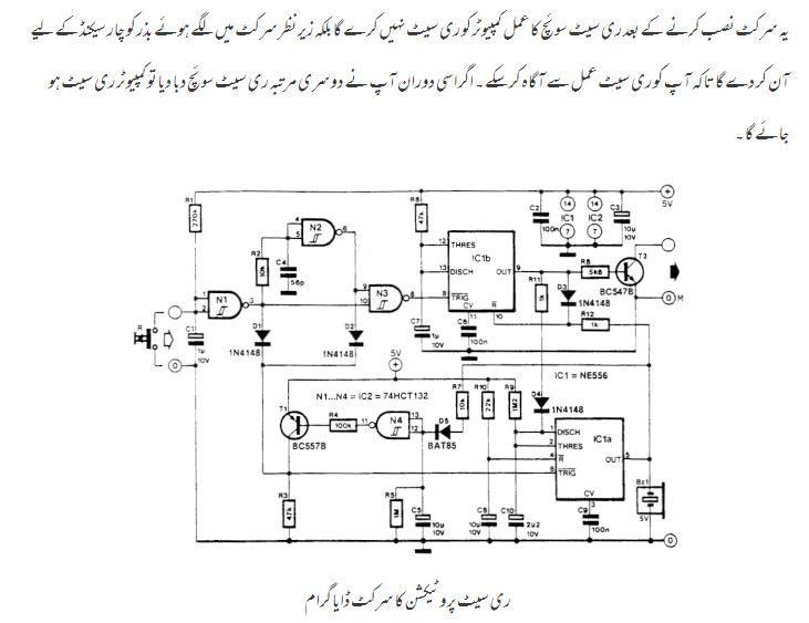 Reset protection ka circuit diagram