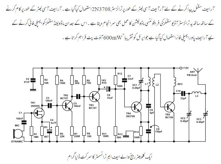 How To Make One Kilometer Range Fm Transmitter In Urdu