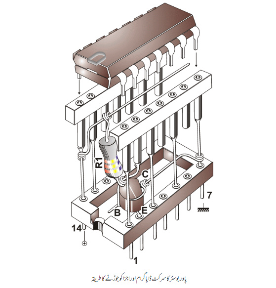 power booster ka circuit diagram aur ajza ke jorne ka tariqa