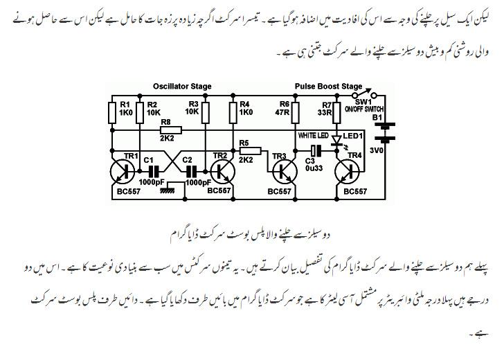 2 sales se chalne wala plus boast circuit diagram
